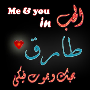 2015 1415633599 675 بالصور اسم طارق عربي و انجليزي مزخرف , معنى اسم طارق وشعر وغلاف ورمزيات