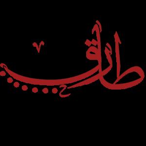 2015 1415633600 172 300x300 بالصور اسم طارق عربي و انجليزي مزخرف , معنى اسم طارق وشعر وغلاف ورمزيات