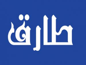 2015 1415633600 244 300x229 بالصور اسم طارق عربي و انجليزي مزخرف , معنى اسم طارق وشعر وغلاف ورمزيات