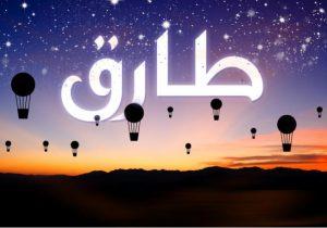 2015 1415633600 764 300x210 بالصور اسم طارق عربي و انجليزي مزخرف , معنى اسم طارق وشعر وغلاف ورمزيات