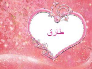 2015 1415633600 883 300x225 بالصور اسم طارق عربي و انجليزي مزخرف , معنى اسم طارق وشعر وغلاف ورمزيات