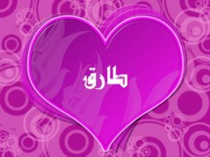 2015 1415633600 980 300x225 بالصور اسم طارق عربي و انجليزي مزخرف , معنى اسم طارق وشعر وغلاف ورمزيات