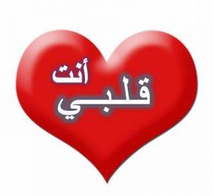 2015 1415644618 299 300x276 اسم حبيبى الوحيد عربي و انجليزي مزخرف , انت حبيبى الوحيد