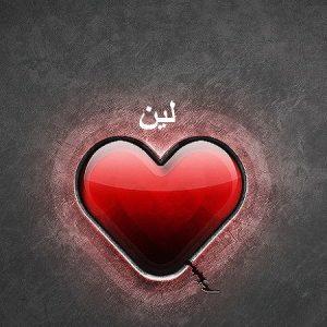 2015 1415917954 258 300x300 بالصور اسم لين عربي و انجليزي مزخرف , معنى اسم لين وشعر وغلاف ورمزيات