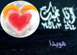 2015 1416010812 687 300x214 بالصور اسم هويدا عربي و انجليزي مزخرف , معنى اسم هويدا وشعر وغلاف ورمزيات