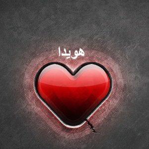 2015 1416010815 579 300x300 بالصور اسم هويدا عربي و انجليزي مزخرف , معنى اسم هويدا وشعر وغلاف ورمزيات