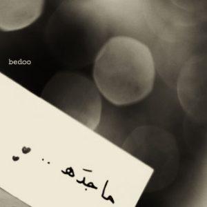 2015 1416517598 401 300x300 صور اسم ماجدة عربي و انجليزي مزخرف , معنى اسم ماجدة وشعر وغلاف ورمزيات