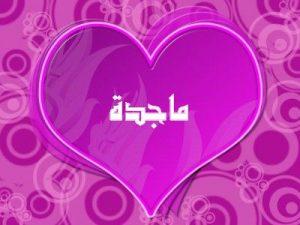 2015 1416517602 465 300x225 صور اسم ماجدة عربي و انجليزي مزخرف , معنى اسم ماجدة وشعر وغلاف ورمزيات