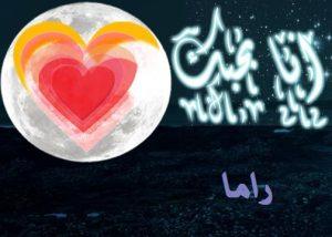2015 1416806534 874 300x214 بالصور اسم راما عربي و انجليزي مزخرف , معنى اسم راما وشعر وغلاف ورمزيات