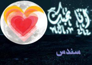 2015 1416863447 221 300x214 بالصور اسم سندس عربي و انجليزي مزخرف , معنى اسم سندس وشعر وغلاف ورمزيات
