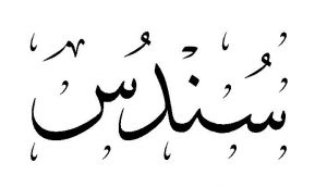 2015 1416863450 518 300x172 بالصور اسم سندس عربي و انجليزي مزخرف , معنى اسم سندس وشعر وغلاف ورمزيات
