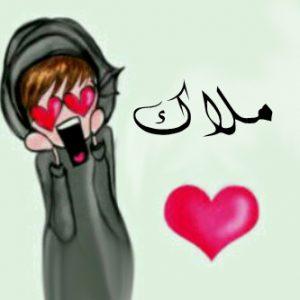 2015 1416927442 343 300x300 صور اسم ملاك عربي و انجليزي مزخرف , معنى اسم ملاك وشعر وغلاف ورمزيات