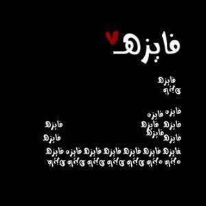 2015 1417159149 594 300x300 صور اسم فايزة عربي و انجليزي مزخرف , معنى اسم فايزة و شعر وغلاف و رمزيات