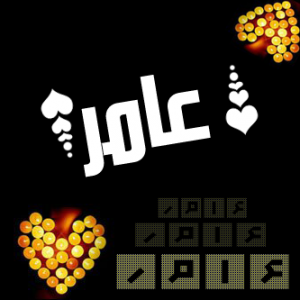2015 1417491944 410 300x300 صور ِاسم عامر مزخرف انجليزى , معنى اسم عامر و شعر و غلاف و رمزيات