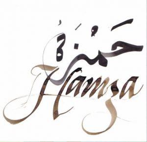 2015 1417539118 325 300x290 صور ِاسم حمزة مزخرف انجليزى , معنى اسم حمزة و شعر و غلاف و رمزيات