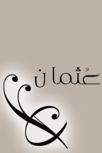 2015 1417561531 201 199x300 صور ِاسم عثمان مزخرف انجليزى , معنى اسم عثمان و شعر و غلاف و رمزيا
