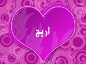 2015 1417568071 605 300x225 صور ِاسم اريج مزخرف انجليزى , معنى اسم اريج و شعر و غلاف و رمزيات