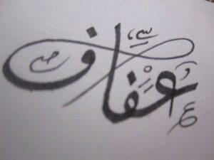 %name بالصور اسم عفاف عربي و انجليزي مزخرف , معنى اسم عفاف وشعر وغلاف ورمزيات