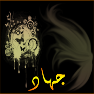2qr5w52wzob1 300x300 صور اسم جهاد مزخرف انجليزى , معنى اسم جهاد و شعر و غلاف و رمزيات