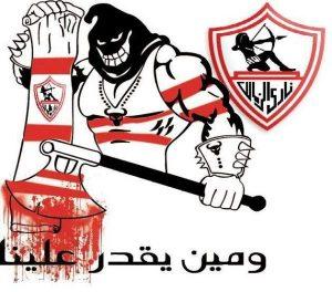 3-600x528-300x264 صور جديدة لنادي الزمالك المصري تصلح للفيس بوك وتويتر ورمزيات وللجوال, Egyptian club Zamalek