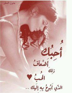 336b8ea37ad063a03194a32f8cab057c arabic quotes i love you 233x300 اسم حبيبى الوحيد عربي و انجليزي مزخرف , انت حبيبى الوحيد