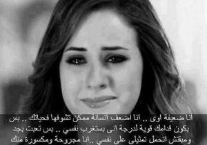 48-300x210 احدث كومنتات وبوستات حزينة جدا للفيس بوك, posts sad to facebook, words written on it
