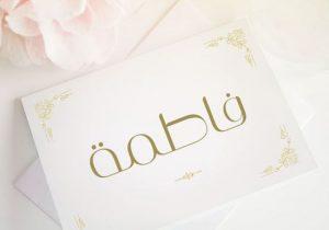 4e8c4bf5fe3648b3ca8686827ef66737fc1a25aa 300x210 بالصور اسم فاطمة عربي و انجليزي مزخرف , معنى اسم فاطمة وشعر وغلاف ورمزيات