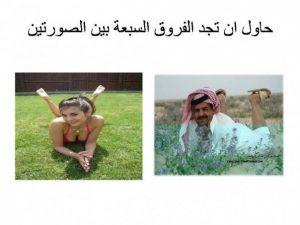 60400_118148541572646_100001325016011_101060_895809_n-300x225 صور مضحكة, اجمل الصور مضحكة