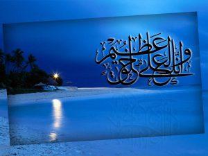 987d210681db13ff3805668087b48b80-300x225 صور اسلامية, تحميل صور اسلامية, صورك الاسلامية