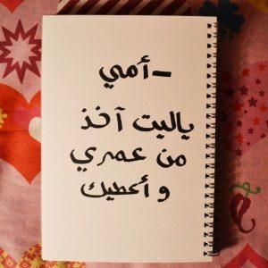 9918894cde3d3c6b0a26ad30cd1112a1-arabic-typing-arabic-design-300x300 رمزيات عن الام جميلة جدا بدون حقوق, Rmaziat Very beautiful mother without rights