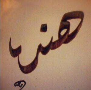 BLBu5BICIAETBPR 300x294 صور اسم هند عربي و انجليزي مزخرف , معنى اسم هند وشعر وغلاف ورمزيات