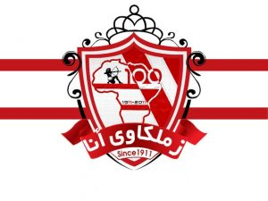 ELSAHEFA-11692-2-300x225 صور جديدة لنادي الزمالك المصري تصلح للفيس بوك وتويتر ورمزيات وللجوال, Egyptian club Zamalek