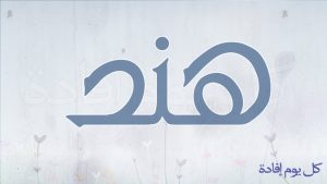 Hend Name 4 300x169 صور اسم هند عربي و انجليزي مزخرف , معنى اسم هند وشعر وغلاف ورمزيات