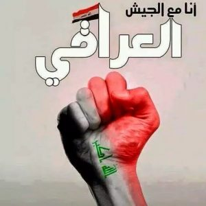 IMG_3968033003731-300x300 صور علم العراق, خلفيات ورمزيات العراق, صور متحركة لعلم العراق Iraq