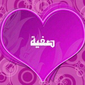 %name بالصور اسم صفية عربي و انجليزي مزخرف , معنى اسم صفية