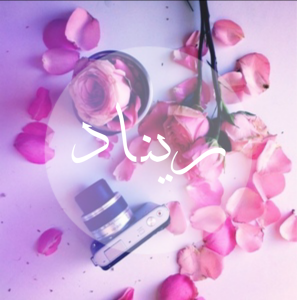 Screenshot 201407190122051 297x300 بالصور اسم ريناد عربي و انجليزي مزخرف , معنى اسم ريناد
