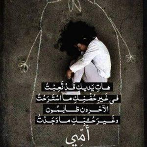 YwLyRzb-300x300 رمزيات عن الام جميلة جدا بدون حقوق, Rmaziat Very beautiful mother without rights