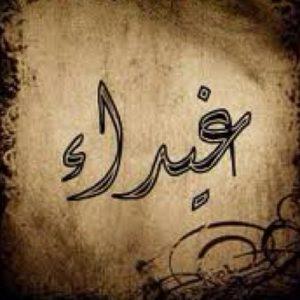 %name بالصور اسم غيداء عربي و انجليزي مزخرف , معنى اسم غيداء