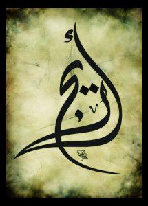 areej name by shoair 215x300 صور ِاسم اريج مزخرف انجليزى , معنى اسم اريج و شعر و غلاف و رمزيات