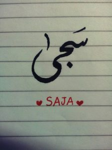 avatar 225x300 بالصور اسم سجى عربي و انجليزي مزخرف , معنى اسم سجى وشعر وغلاف ورمزيات