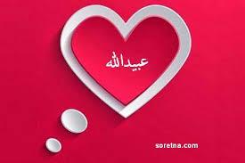 Aarda Info الصور والأفكار حول ما معنى اسم عبيد الله وصفاته