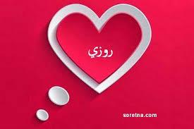 اصل و معنى اسم روزي صفات و معاني اسم روزي ما معنى اسم روزي موقع العنان