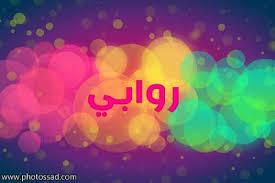 اصل و معنى اسم روابي Archives موقع العنان