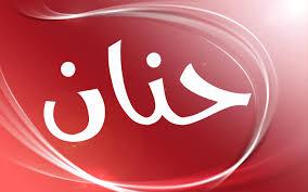 download 7 صور اسم حنان عربي و انجليزي مزخرف , معنى اسم حنان وشعر وغلاف ورمزيات