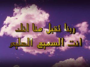 elmstba.com_1481578602_670-300x225 صور اسلامية, تحميل صور اسلامية, صورك الاسلامية