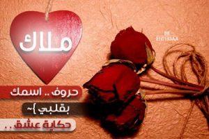 girls top.net 1362448870 921 300x200 صور اسم ملاك عربي و انجليزي مزخرف , معنى اسم ملاك وشعر وغلاف ورمزيات
