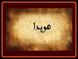howayda 300x227 بالصور اسم هويدا عربي و انجليزي مزخرف , معنى اسم هويدا وشعر وغلاف ورمزيات