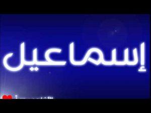 hqdefault 1 3 300x225 افتراضي بالصور اسم اسماعيل عربي و انجليزي مزخرف , معنى اسم اسماعيل وشعر وغلاف ورمزيات