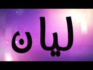 hqdefault 1 4 300x225 بالصور اسم ليان عربي و انجليزي مزخرف , معنى اسم ليان وشعر وغلاف ورمزيات