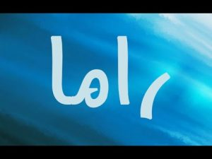 hqdefault 1 5 300x225 بالصور اسم راما عربي و انجليزي مزخرف , معنى اسم راما وشعر وغلاف ورمزيات